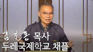 두레국제학교 채플 김진홍 목사 설교 2021/05/10