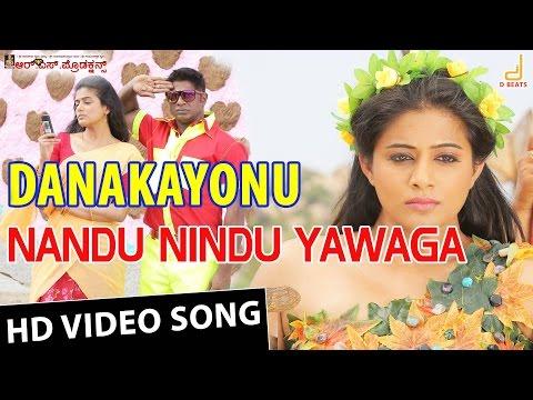 Danakayonu | Nandu Nindu Yawaga Video Song | Duniya Vijay | Priyamani | Yogaraj Bhat | Harikrishna