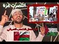 فلسطين تنتصر | ماذا فعل شعب سلطنة عمان؟ | سوف تسقط اسرائيل . #المسجد_الأقصى#غزة