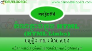 Lesson 9 HTML links part 1​ by camdevelopers in khmer