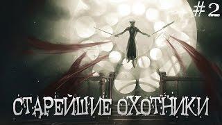 Bloodborne DLC - Восхождение на Астральную Часовую Башню [#2]