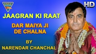 Dar Maiya Ji De Chalna Song By Narendar Chanchal || Eagle Devotional