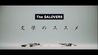 2013年10月16日発売3rd Single「文学のススメ」より、「文学のススメ」M...