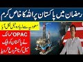 Another developments about oil found in pakistan sea || largest oil resources found in pakistan IA