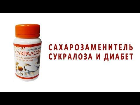 Сахарозаменитель сукралоза при диабете