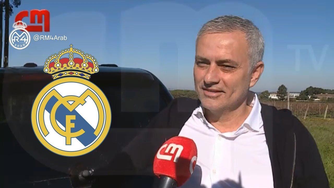 شاهد ماذا قال مورينهو بالضبط حول أخبار عودته لريال مدريد