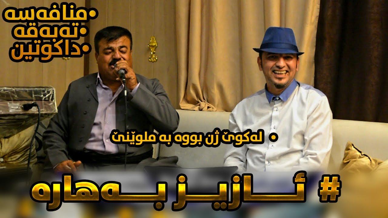 Aram Shaida w Rebwar Malazada 2017 Danishtny Muhsin Halabjay ( Aziz Bahara - Mnafasa - Tabaqa )