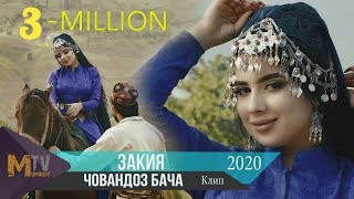Закия Човандоз бача - 2020/Zakiya Chovandoz bacha 2020