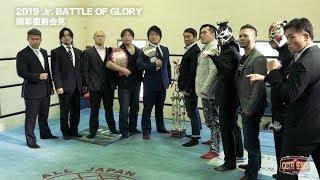 全日本プロレス 2019 Jr. BATTLE OF GLORY 開幕直前会見