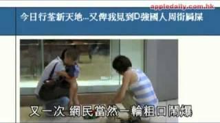 蘋果日報-中國黃金周_香港商場又有小童當眾遺「金」
