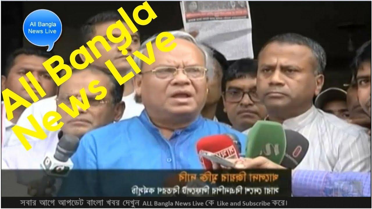 BD All Bangla News Live 2 March 2018 Update Bangladesh News Online Bangla  News Today BD News Live