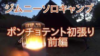 ジムニーソロキャンプ ポンチョテント初張り前編 thumbnail