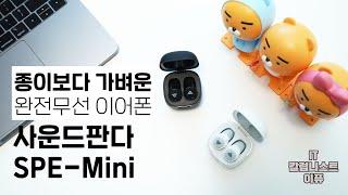 종이 보다 가벼운 완전 무선 블루투스 이어폰,  사운드판다 SPE-Mini [4K]