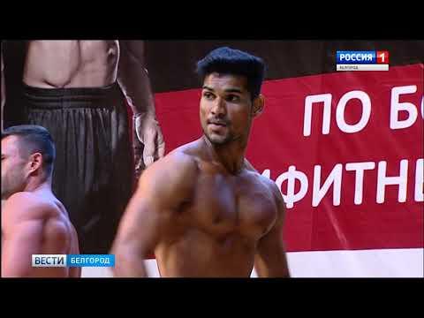 Сборная Белгородской области заняла первое место на Кубке по бодибилдингу
