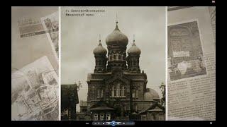 Введенский монастырь г.Иваново