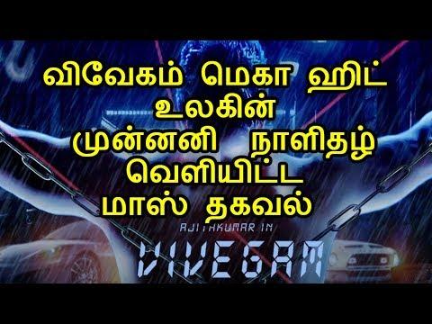 விவேகம் மெகா ஹிட் | Vivegam Super Hit Movie World Famous News Paper | Thala Ajith