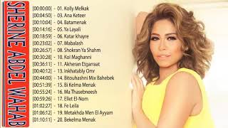 Sherine Abdel Wahab Best Songs || اجمل ما غنت شيرين عبد الوهاب