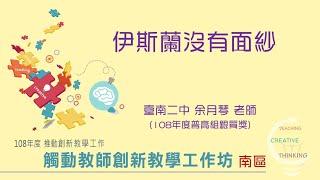 Publication Date: 2019-11-04 | Video Title: 108年度-南區工作坊_伊斯蘭沒有面紗