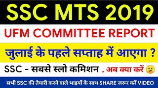 SSC MTS 2019 | SSC COMMITTEE REPORT FURTHER DELAY |
