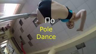 Урок по Pole Dance