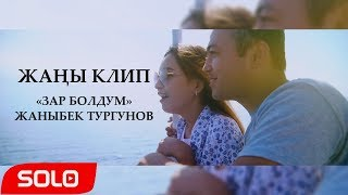Жаныбек Турганов - Зар болдум / Жаны клип 2019