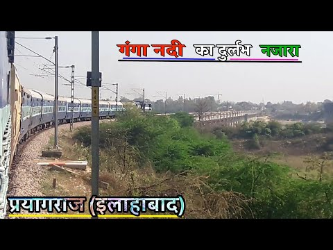 गंगा नदी का अतिसुन्दर दृश्य || Train Crossing Over HolyRiver Ganga Bridge ALLAHABAD || Kashi Express