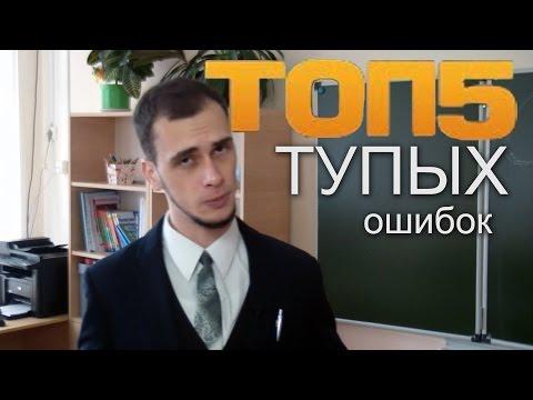 ТОП5 самых ТУПЫХ грамматических ошибок