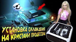 Что будет, если установить охлад на кристалл процессора?