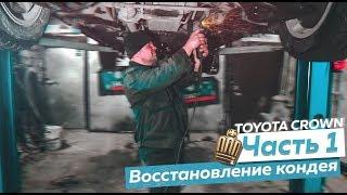 ВІДРИВАЄМО РАМУ ВІД КУЗОВА | Ремонт кондея в Toyota Crown #1
