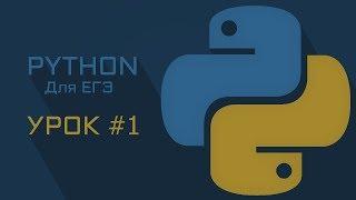 Python для ЕГЭ #1 Переменные, Ввод, Вывод