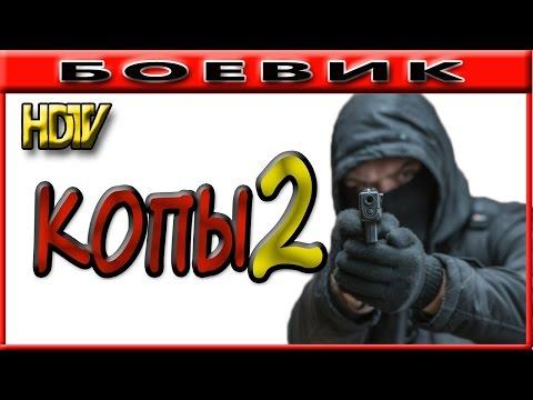 Приключения (Боевик Копы 2 2017), криминальный фильм новые русские боевики 2017