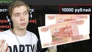 ЗАДОНАТИЛ 10000 РУБЛЕЙ ПО ОШИБКЕ ДРУГОМУ ИГРОКУ! АДМИН ЭКСПЕРИМЕНТ! (GTA SAMP | РУССКИЙ ГОРОД)