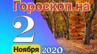 Гороскоп на завтра 2 Ноября 2020 для всех знаков зодиака Гороскоп на сегодня 2 Ноября 2020