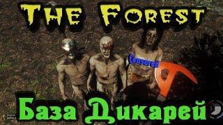The Forest - ПРОБРАЛИСЬ НА БАЗУ ДИКАРЕЙ