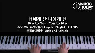 Mido and Falasol – 너에게 난 나에게 넌 Me to You, You to Me Piano Cover (Hospital Playlist OST 12)