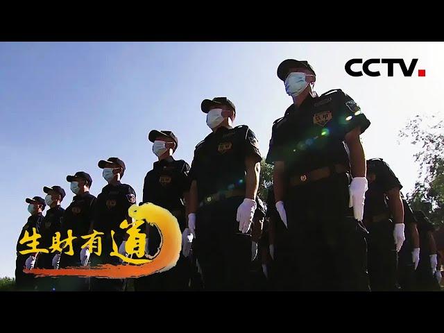 《生财有道》 20210730 平安你我他 保安正青春| CCTV财经