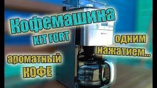 Кофемашина Kit Fort KT-705 или ароматный кофе одним нажатием(, 2017-08-06T14:58:08.000Z)