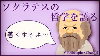 【無知の知】バーチャテレス、哲学を語る#1【ソクラテス】