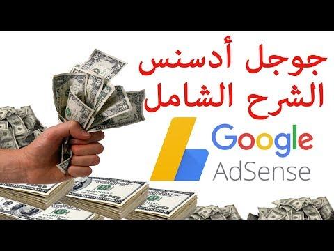 ما هو جوجل أدسنس ؟ وكيف نربح المال منه ؟