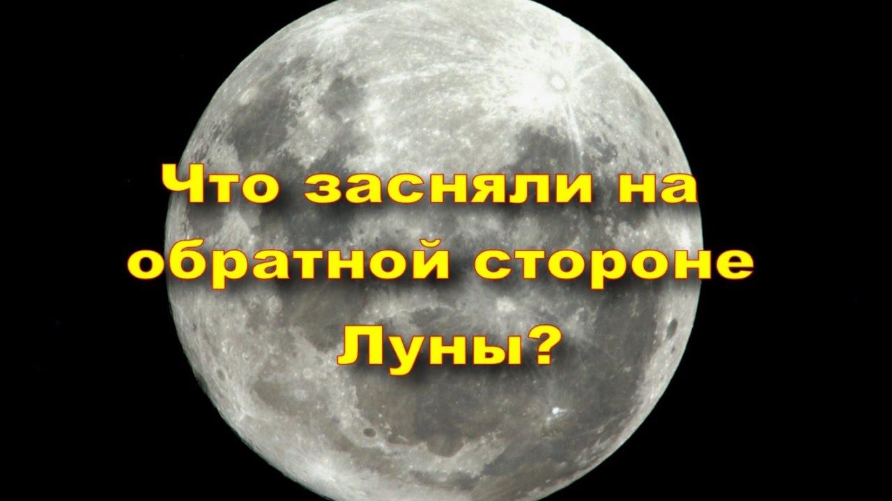 что на другой стороне луны загружены файлы, которые