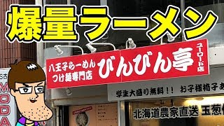 【規格外】八王子の爆盛りラーメンが最強の旨さだった! thumbnail