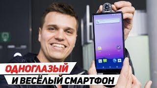 Одноглазый и Веселый Смартфон с Поворотной камерой Bluboo S2