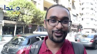 فيديو| جماهير الكرة المصرية: الدورى أحلى على «dmc sports»