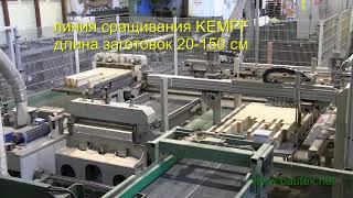 Линия производства клееного строительного бруса  BSH  Herstellung Anlage