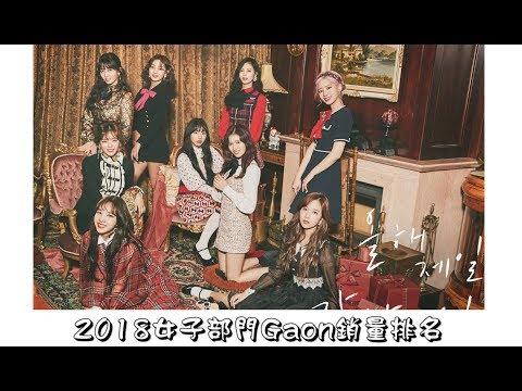 [GAON]FEMALE GROUPS&SOLO 'ALBUM SALES' OF 2018 (More than 10K) 2018女子部門Gaon銷量1萬張以上排名(截�.11)