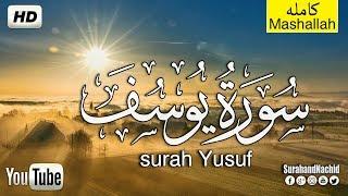 سورة يوسف كاملة تلاوة هادئة تريح القلب ❤ والعقل    سبحان من رزقه هذا الصوت Surat Yusuf