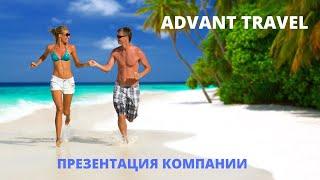 Advant Travel. О сервисе. Туры онлайн.