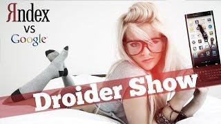 Droider Show #208 Яндекс засудил Google