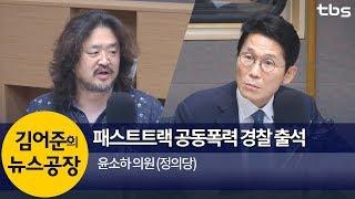 패스트트랙 공동폭력 경찰 출석 (윤소하) | 김어준의 뉴스공장