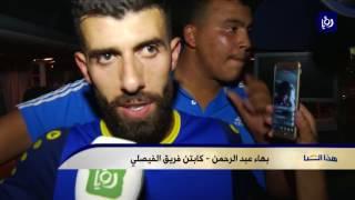 حسام نصار - الفيصلي يحظى باستقبال الأبطال ومواجهة ساخنة في السوبر الأوروبي